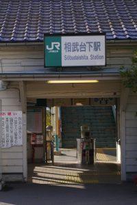 JR相模線の相武台下駅