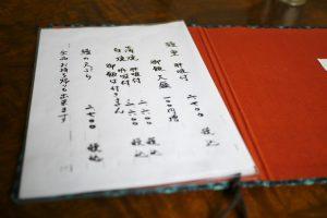 川入園のメニュー(お品書き)(1)