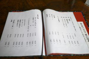 川入園のメニュー(お品書き)(2)