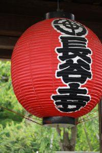 長谷寺の提灯