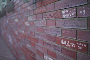 尾崎豊の壁