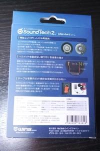 ウインズ Sound Tech2/サウンドテック2 スタンダード オートバイ用サウンドシステム STF-02の裏面