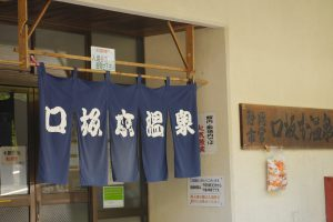 口坂本温泉の暖簾