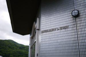 奥野ダム管理所の入り口