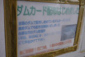 ダムカード配布の張り紙