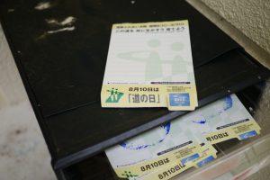 青野大師ダムの備え付けの紙
