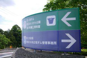 相模川水系広域ダム管理事務所の看板