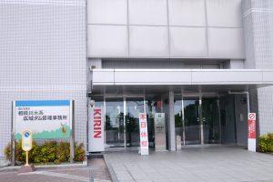 相模川水系広域ダム管理事務所の入り口