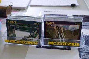 「宮ヶ瀬ダム」と「石小屋ダム」のダムカード