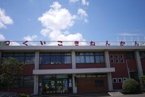 津久井湖記念館