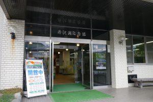 丹沢湖記念館の入り口