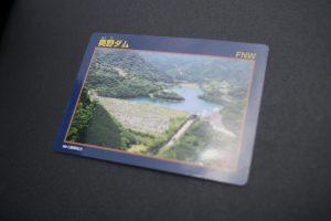 奥野ダムのダムカード