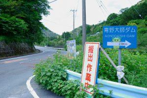青野大師ダムへの分岐