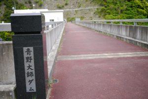 青野大師ダムの上部