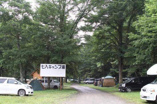 尾瀬の七入オートキャンプ場