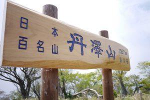 日本百名山の看板 丹沢山