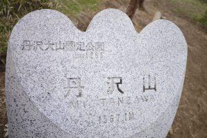 丹沢山の石碑
