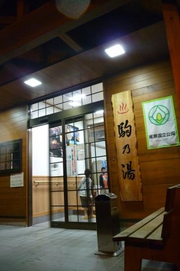 檜枝岐村の駒の湯