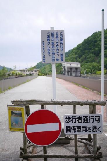 広瀬ダムの堤体
