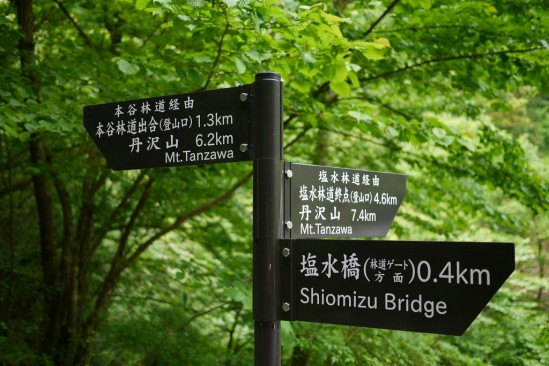 丹沢山までの距離表示