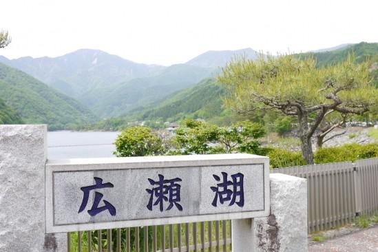 広瀬湖のオブジェ
