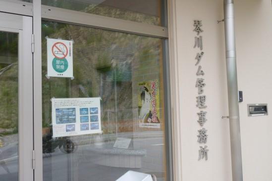 琴川ダムの管理所の入り口