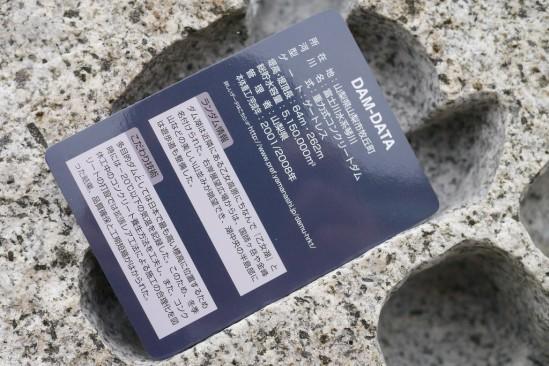 琴川ダムのダムカード(裏)