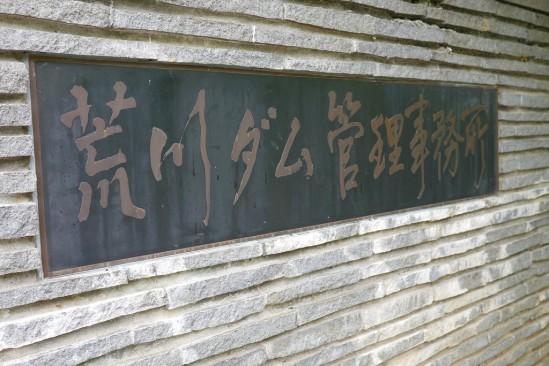 荒川ダムの管理所の看板