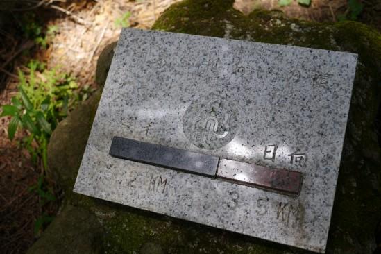関東ふれあいの道の石碑