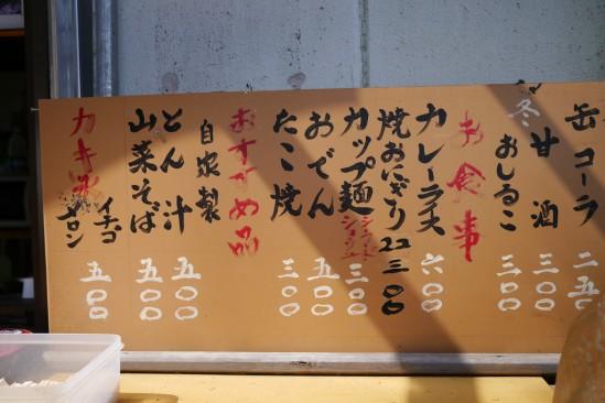 大山山頂茶屋のメニュー