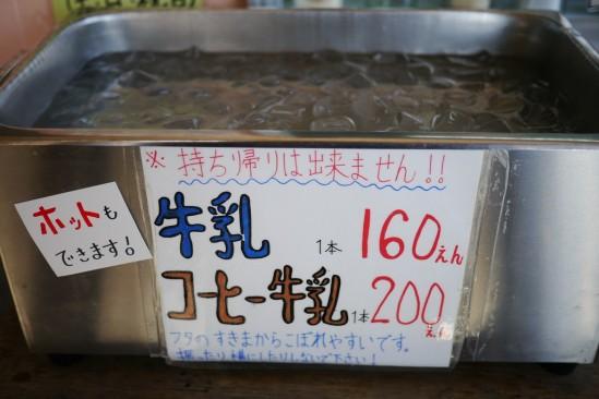 柴田牧場 しばちゃんちのジャージー牛乳は売り切れ。。。