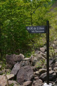丹沢山まであと2km