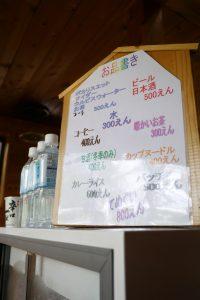 みやま山荘のメニュー