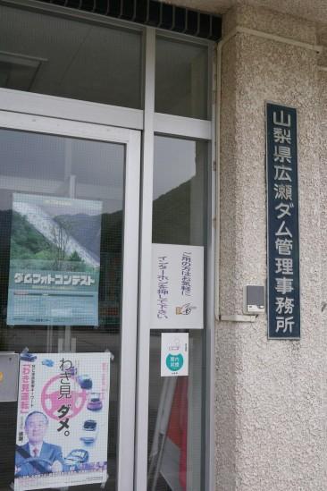 広瀬ダムの管理所の入り口