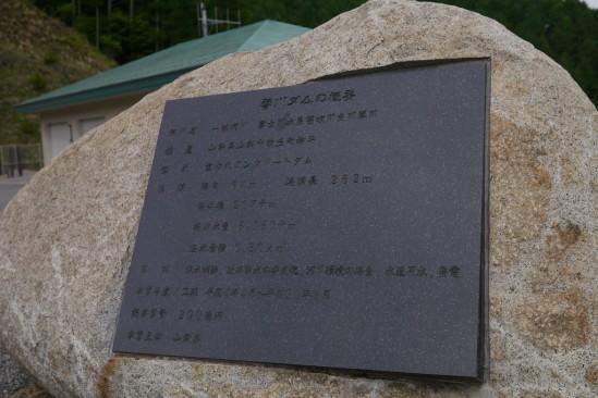琴川ダムのスペック