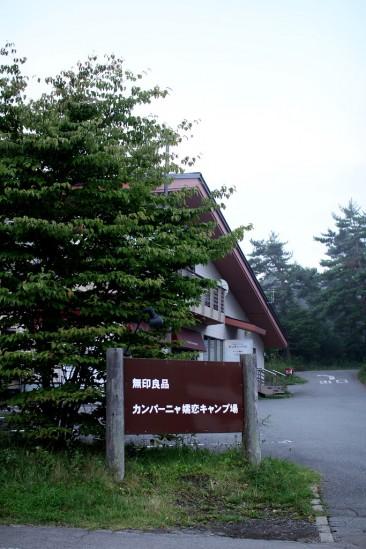 お隣の無印良品 カンパーニャ嬬恋 キャンプ場