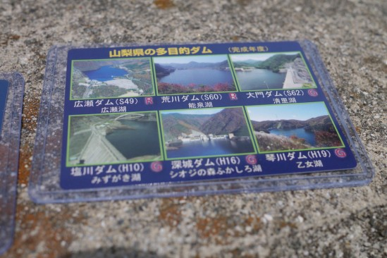 山梨6ダム総合カード