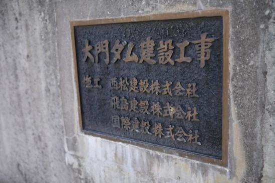 大門ダムの建設会社
