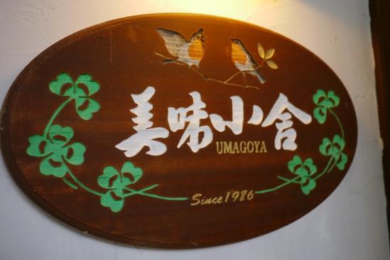 自然派レストラン美咲小舎のプレート