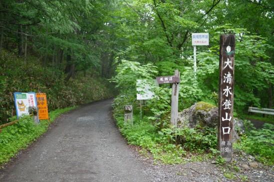 尾瀬の大清水登山口