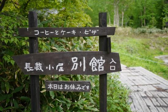 尾瀬沼ヒュッテでテント泊、燧ヶ岳登山 (39)