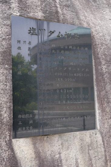 塩川ダムのスペック