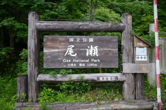 大清水小屋の尾瀬の看板