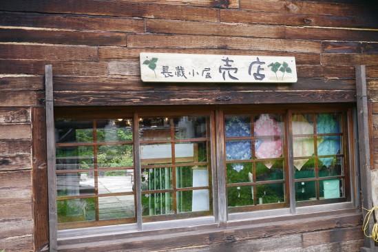 長蔵小屋の売店