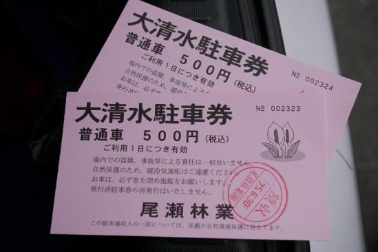 尾瀬の燧ヶ岳登山 (59)