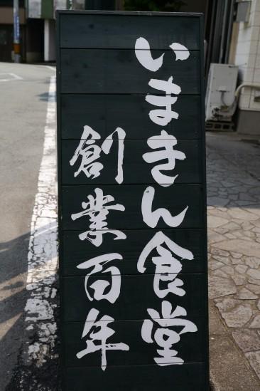 いまきん食堂 創業百周年の看板