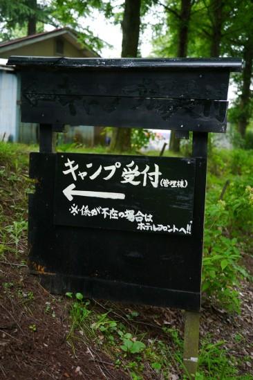 阿蘇いこいの村 オートキャンプ場の受付の看板