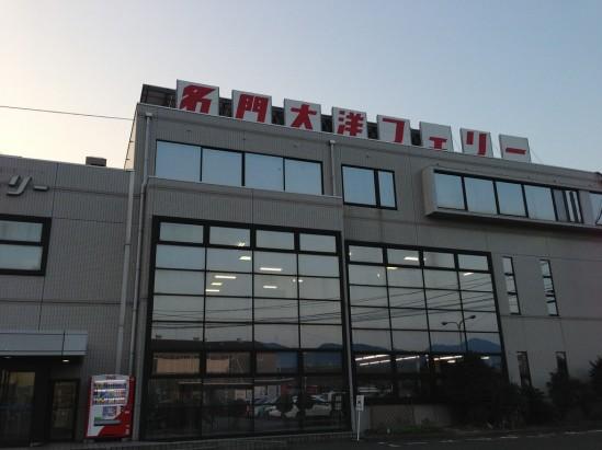 名門大洋フェリーで大阪から新門司まで (74)