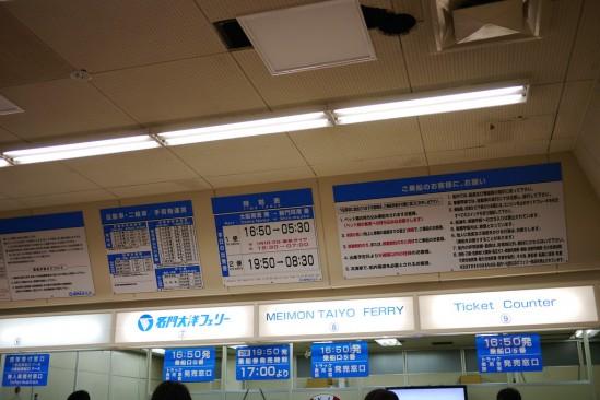 名門大洋フェリーで大阪から新門司まで (9)