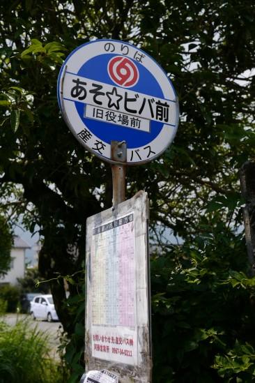 あそ☆ビバ前(旧役所前) バス停